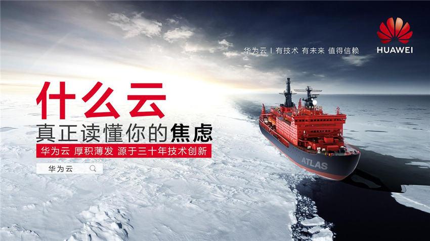 华为(福州)物联网云计算创新中心落户福州,企业可享免费服务。