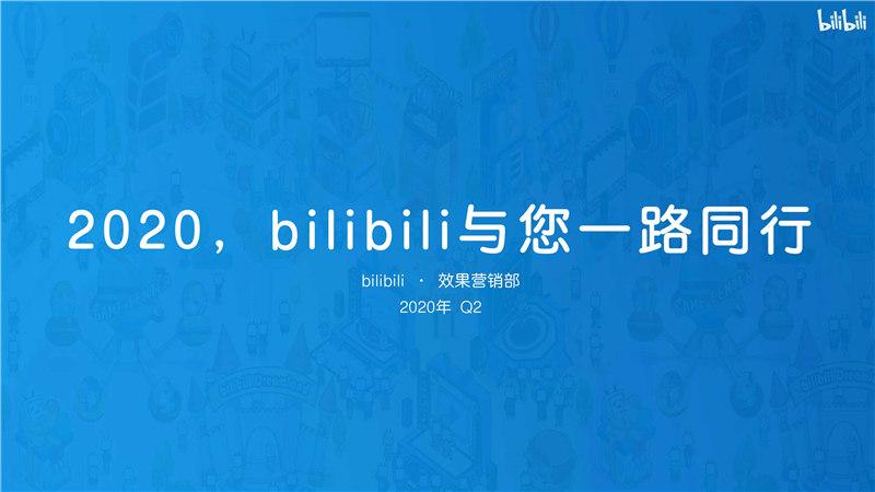 2020年Q2-bilibili效果广告手册-41.jpg