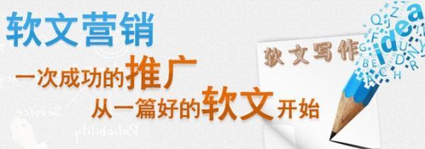 北京网络营销公司:软文营销怎么做?