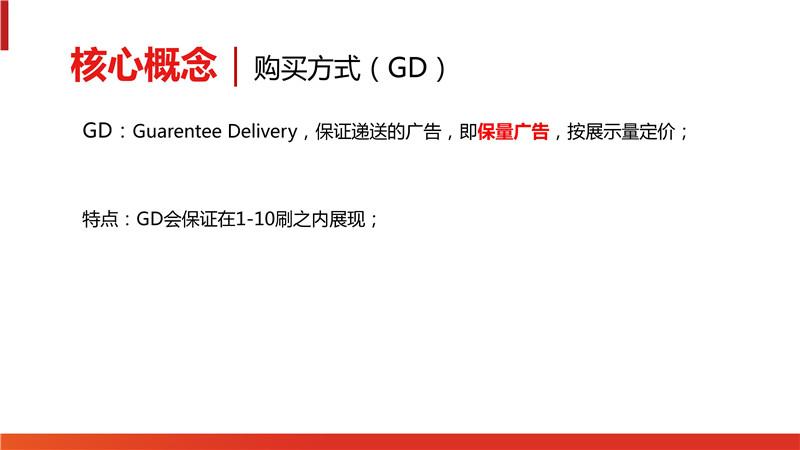 上海今日头条推广:今日头条广告投放需要注意什么?