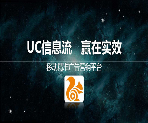 UC头条广告投放,UC信息流广告平台!