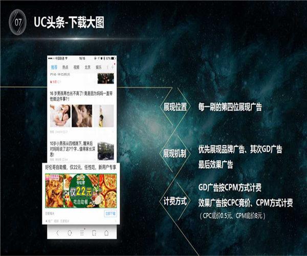 uc头条平台:UC信息流线上广告怎么样?