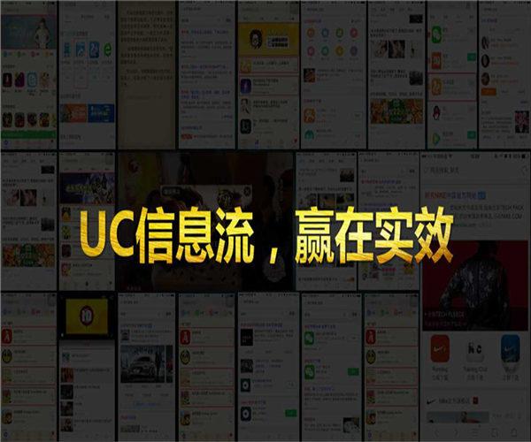 uc信息流推广:盘点信息流平台开户的优势劣势!
