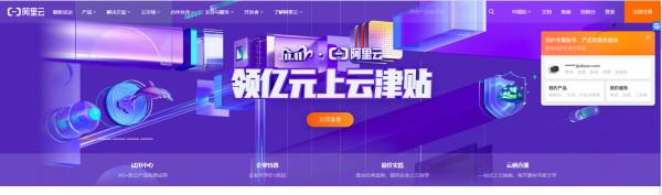 阿里云banner.jpg