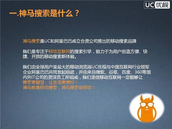 神马推广技巧:UC浏览器和神马搜索是什么关系?