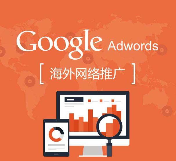 谷歌广告推广:Google到底该怎么做文字广告才有流量?