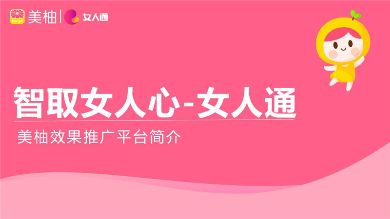美柚广告投放:美柚广告到底要怎么投放?