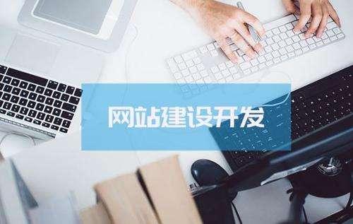 企业网站建设:企业网站优化的侧重点有哪些?