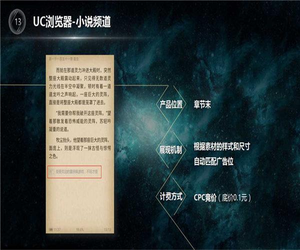 uc信息流广告的优势有哪些?uc信息流广告的劣势有哪些?