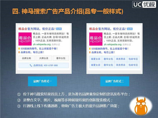 神马、UC浏览器的游戏广告怎么推广的?UC神马怎么开竞价账户?
