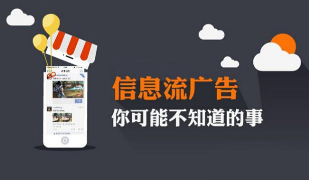 房地产行业投放信息流广告效果如何?信息流广告投放策略有哪些?